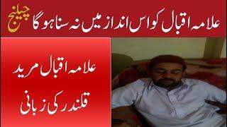 Allama Iqbal Poetry   Manzil Talash Kar   Motivational
