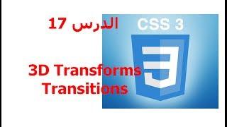 المطور   دورة css 3   شرح css 3   تعلم css 3  الدرس 17   transitions 3d transforms  dreamweaver