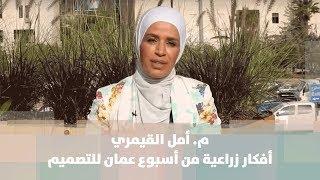 م. أمل القيمري - أفكار زراعية من أسبوع عمان للتصميم