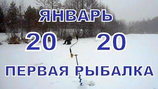 Январь 2020   первая рыбалка со льда на мормышку.