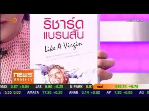 หนังสือ ริชาร์ด แบรนสัน Like A Virgin