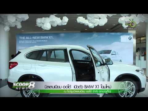 SCOOP NEWS8-มิลเลนเนียม ออโต้ เปิดตัว BMW X1