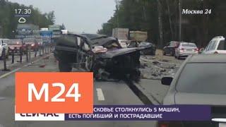 В Подмосковье столкнулись 5 машин, есть погибший и пострадавшие - Москва 24