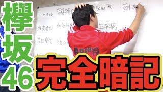 欅坂46全メンバーの名前フルネームで覚えるまで帰れません!!! 欅坂46 検索動画 28