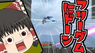 「ゆっくり実況」ガンオン復帰戦記152「ガンダムオンライン」