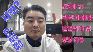 샤오미 YI 4K 액션 카메라 촬영가능시간&용량…
