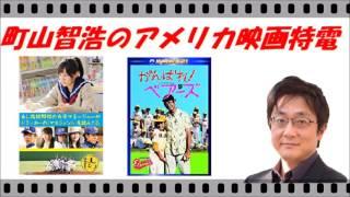 【町山智浩のアメリカ映画特電】『もしドラ』VS『がんばれ!ベアーズ』 もしドラ 検索動画 24