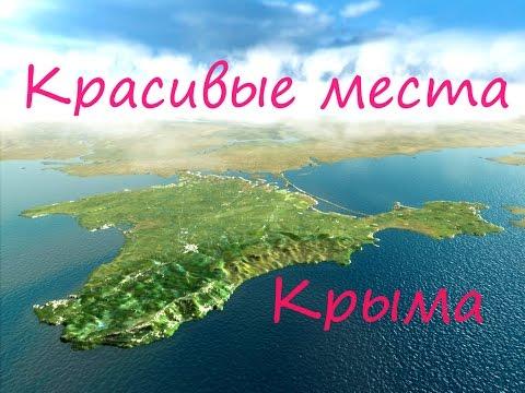 Красивые места Крыма. ТОП-10