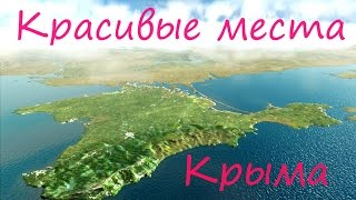 видео Самые красивые места Крыма