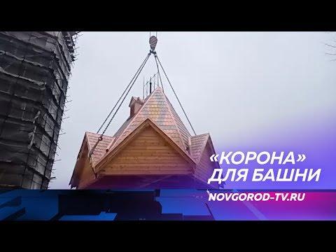В Старой Руссе «короновали» водонапорную башню