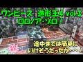 UFOキャッチャー~ワンピースSCBIG造形王4 vol.3ロロノア・ゾロ!~