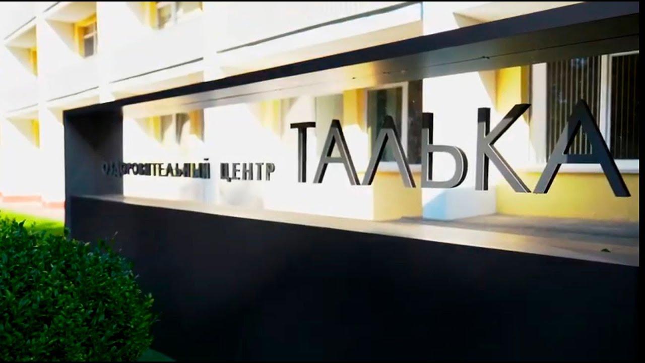 """Оздоровительный центр """"Талька"""""""