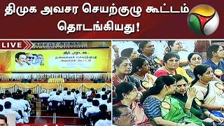 DMK Executive Committee Meet begins in Chennai | Live Report thumbnail
