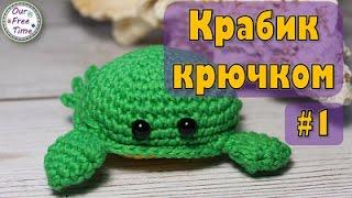 Морские обитатели | Вяжем крабика крючком | Игрушки амигуруми | ЧАСТЬ 1