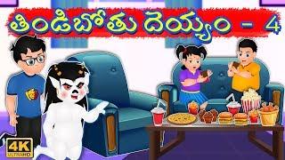 తిండిబోతు దెయ్యం 4 | Tindibothu Deyyam | Telugu Fairy Tales | Panchatantra Stories | Telugu Kathalu
