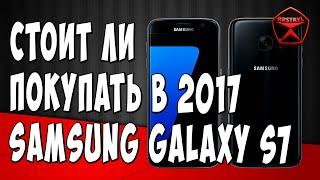 Стоит ли покупать в 2017 Samsung Galaxy S7? / Арстайл /