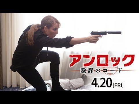 『アンロック/陰謀のコード』4月20日(金)公開 予告編_30秒