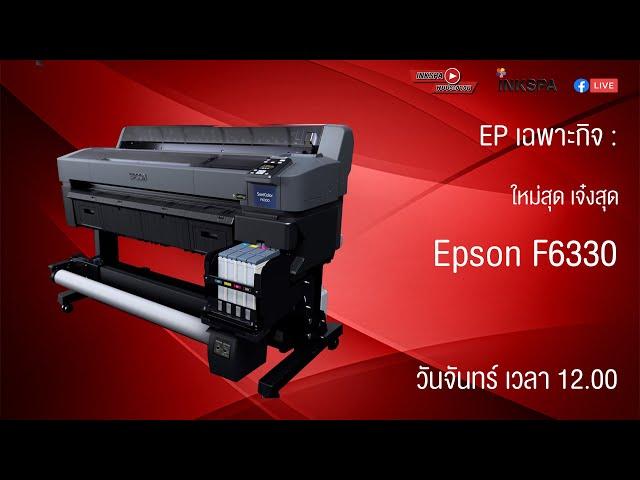EPSON F6330 ที่แรกในไทย [ย้อนหลัง Inkspa พบประชาชน เทปรวมการเฉพาะกิจ Ep : EX]