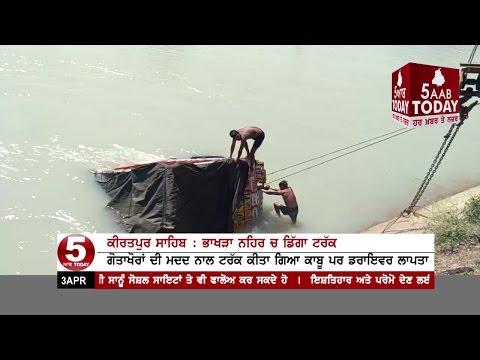 Truck falls in Bhakhra canal near Kiratpur sahib :  -Driver Missing