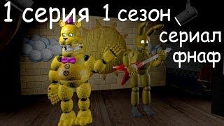 (SFM/FNaF) сериал фнаф (1 серия 1 сезон)