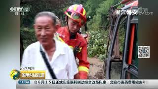 [国际财经报道]热点扫描 强降雨持续 我国多地遭受洪涝灾害| CCTV财经