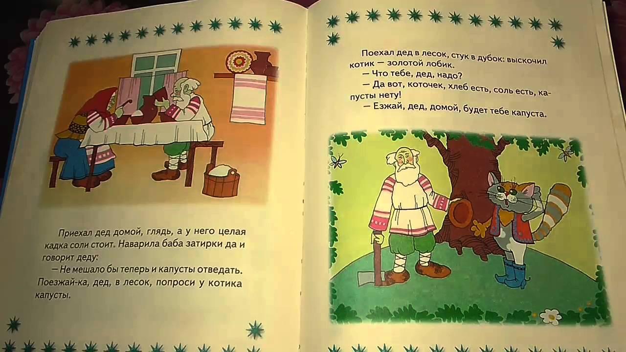 Читаем детям - Котик золотой- лобик - YouTube
