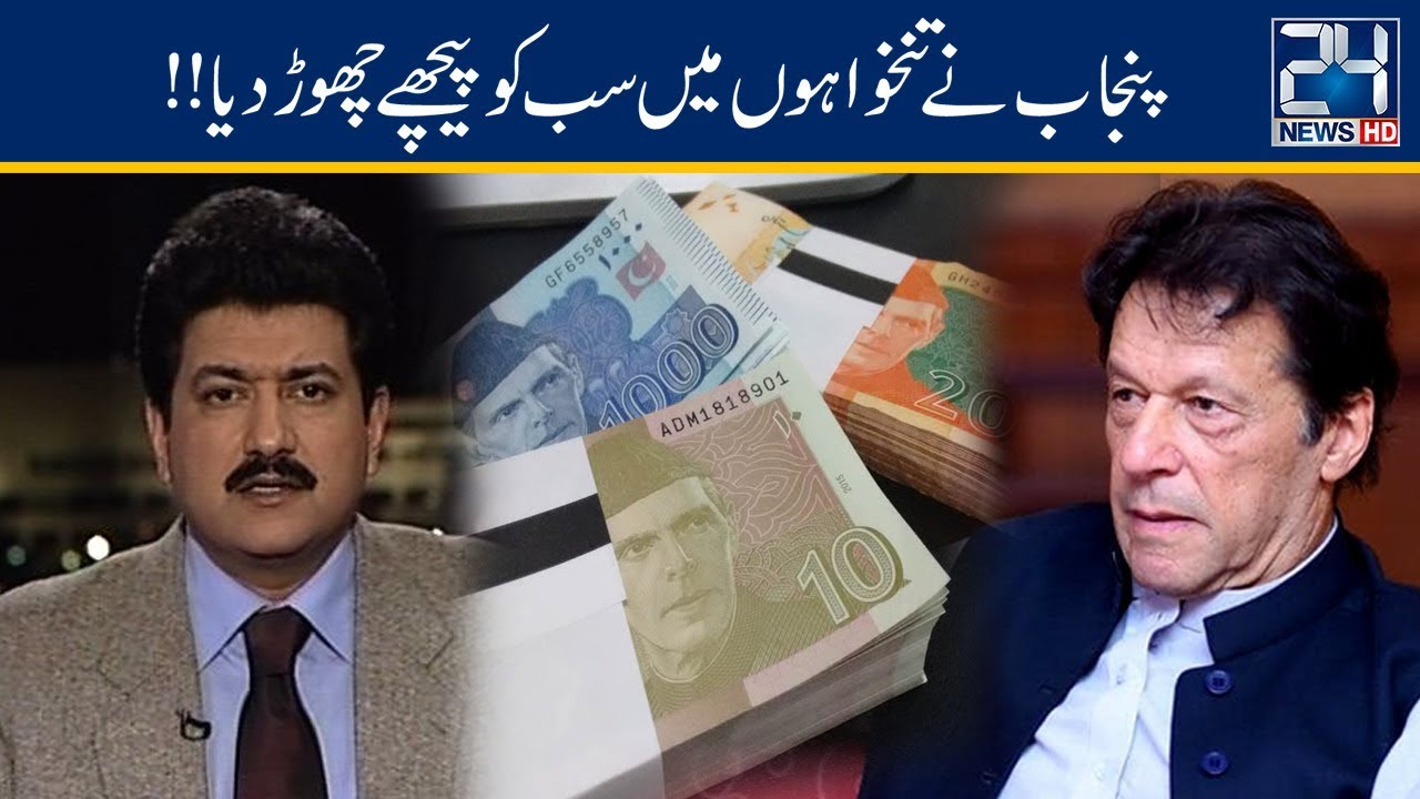 Hamid Mir Blasting Analysis On Salary Raise Of Punjab MPAs | 14 Mar 2019
