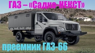 ГАЗ показал преемника «шишиги» Садко-НЕКСТ