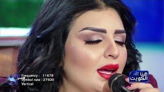 اصيل هميم تغني _ سر الحياة (لو فكرت ونسيتك ) في الكويت