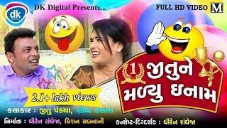 JITU NE MADIYU ENAM  New Gujarati Comedy Video 2019  Jitu Pandya  Mangu