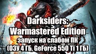 видео Darksiders II: Deathinitive Edition (решение проблемы с «вылетом»)