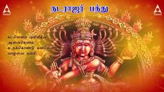 #Nadaraja Thandavam#