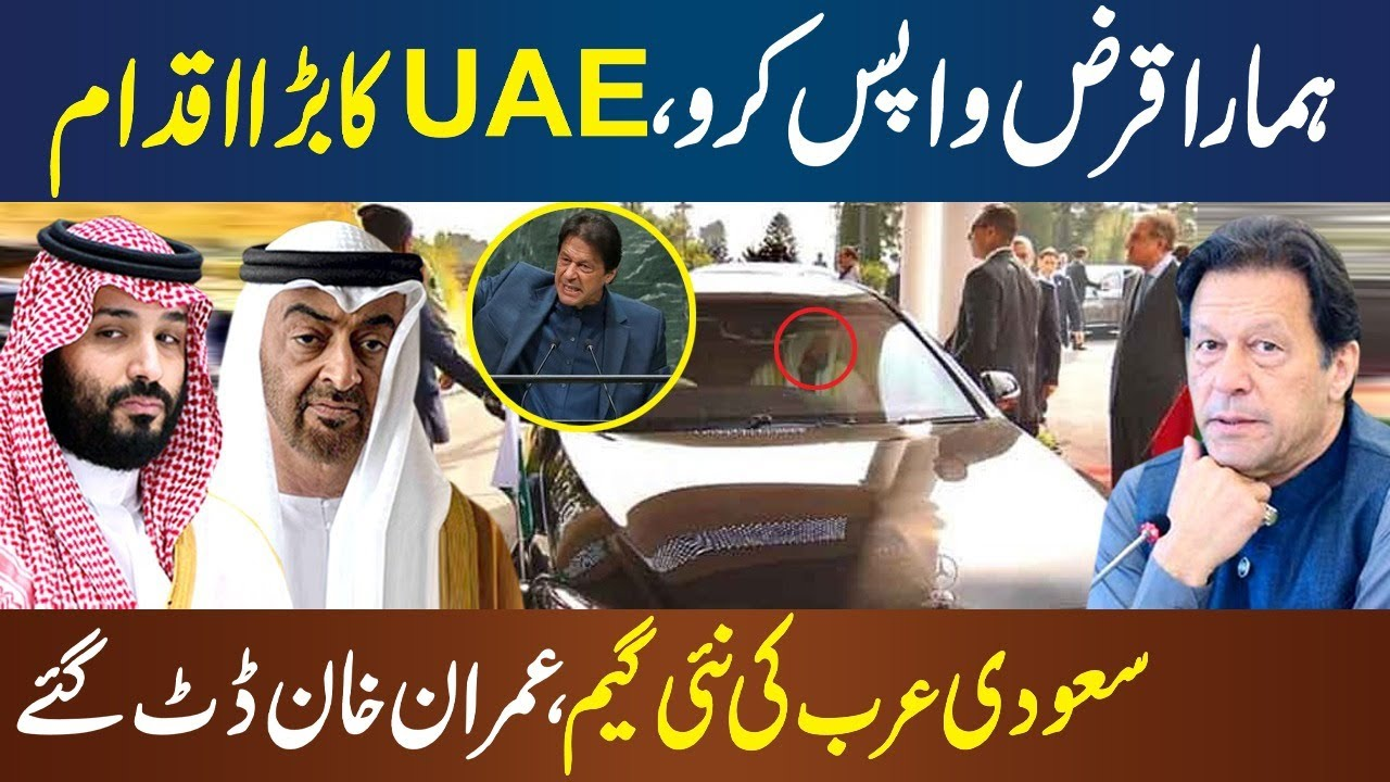 Imran Khan Pakistan Worried As UAE Follow Saudi MBS || Pakistan Gives Final Reply To MBS ||