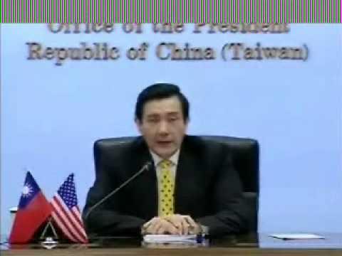 U S  Taiwan Relations President Ma Ying jeou