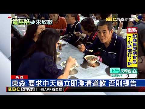 政論誣指拍攝六合臨演  東森:要求中天道歉澄清