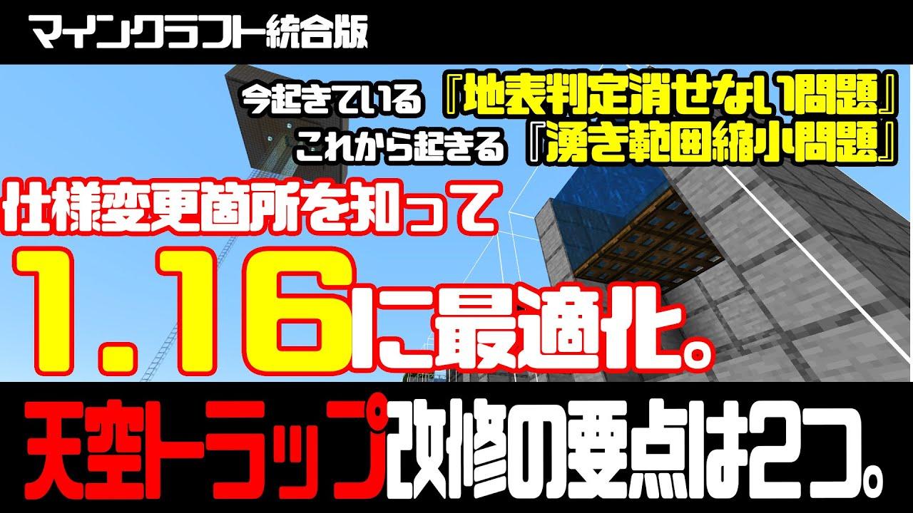 トラップ タワー 1.16 天空
