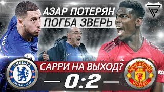 АЗАР главная проблема Челси • ПОГБА заряжен • Челси Манчестер Юнайтед 0 2 обзор матча