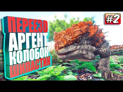 Аргент, дедикурус, шипастый дракон #2 Extinction Core на сервере Undead ARK
