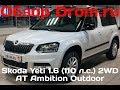 Skoda Yeti 2017 1.6 (110 л.с.) 2WD AT Ambition Outdoor - видеообзор