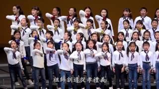 Publication Date: 2017-05-08 | Video Title: 「歌聲唱道在我心」