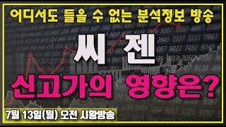 [ 7월 13일 월요일 아침 시황방송  ] 씨젠 신고가의 영향은?
