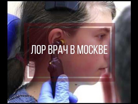 Ухо,горло,нос. Платный прием ЛОРа в Москве для детей и взрослых. Диал-Дент.