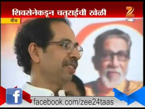 Beed : Modi In Mumbai And Uddhav Thackeray In Beed 11th October 2015