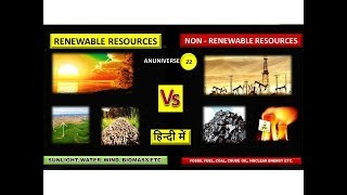 DIFFERENCE BETWEEN RENEWABLE AND NON-RENEWABLE RESOURCES (हिन्दी) - ANUNIVERSE 22