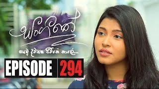 Sangeethe | Episode 294 26th March 2020