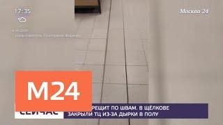 ТЦ в Щелкове приостановил работу из-за 60-метровой трещины в полу - Москва 24