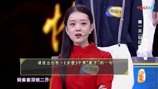 中华好诗词大学季 第二季组内淘汰赛(2)20180825