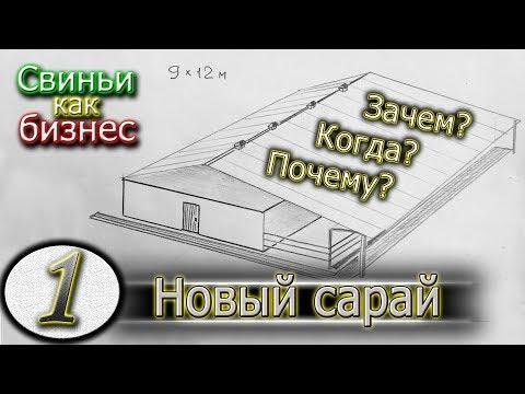 видео: НОВЫЙ САРАЙ ДЛЯ СВИНЕЙ ИЗ ШПАЛЫ
