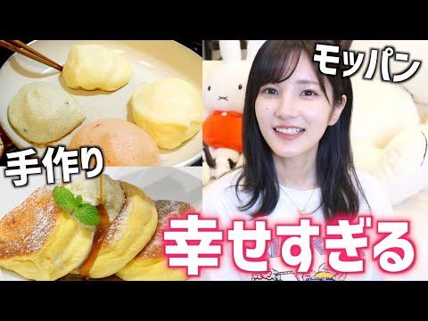 【美味】幸せのパンケーキを家で作ったら最高すぎた【モッパン】