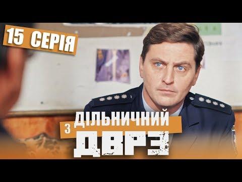 Серіал Дільничний з ДВРЗ - 15 серія | НАРОДНИЙ ДЕТЕКТИВ 2020 КОМЕДІЯ - Україна